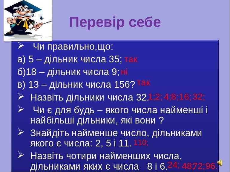 Перевір себе 110; 24; 48; 72; 96. 2; 4; 1; 8 ;16; 32; так так ні