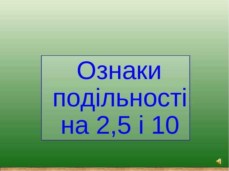 Ознаки подільності на 2,5 і 10