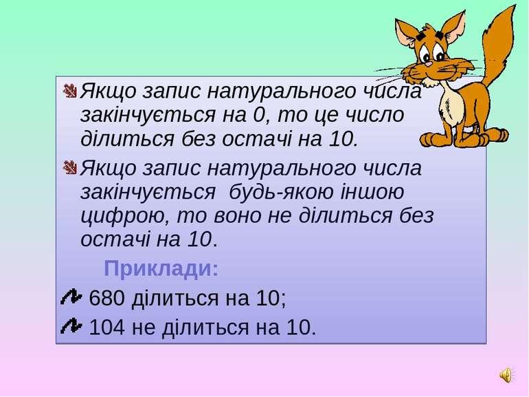 Якщо запис натурального числа закінчується на 0, то це число ділиться без ост...