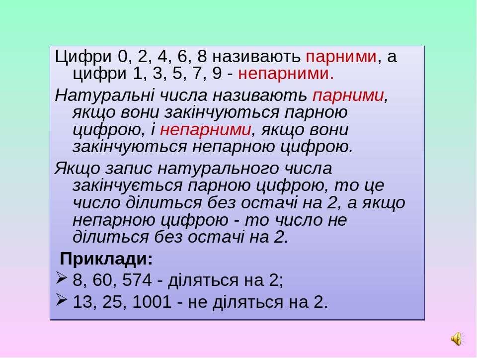 Цифри 0, 2, 4, 6, 8 називають парними, а цифри 1, 3, 5, 7, 9 - непарними. На...