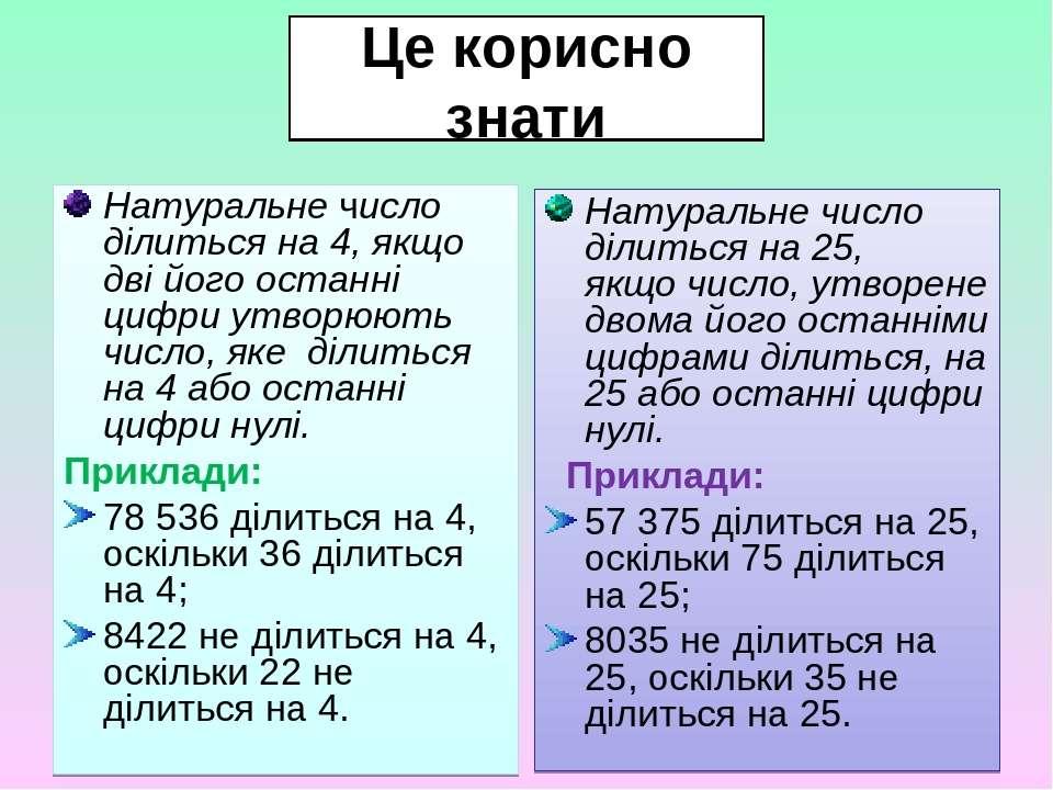 Це корисно знати Натуральне число ділиться на 4, якщо дві його останні цифри ...