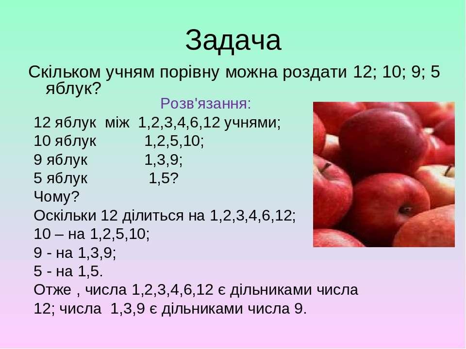 Задача Скільком учням порівну можна роздати 12; 10; 9; 5 яблук? Розв'язання: ...