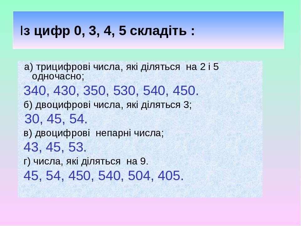 Із цифр 0, 3, 4, 5 складіть : а) трицифрові числа, які діляться на 2 і 5 одно...