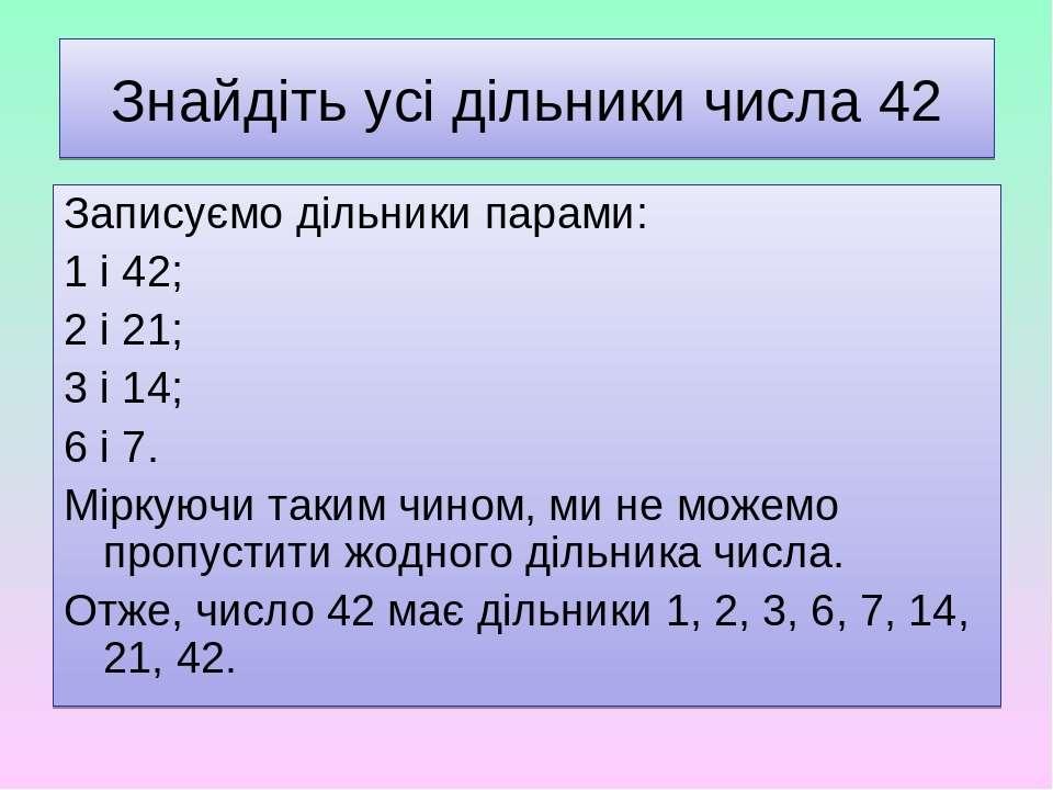 Знайдіть усі дільники числа 42 Записуємо дільники парами: 1 і 42; 2 і 21; 3 і...