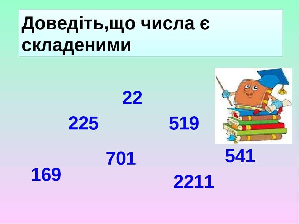 Доведіть,що числа є складеними 22 519 225 701 541 169 2211