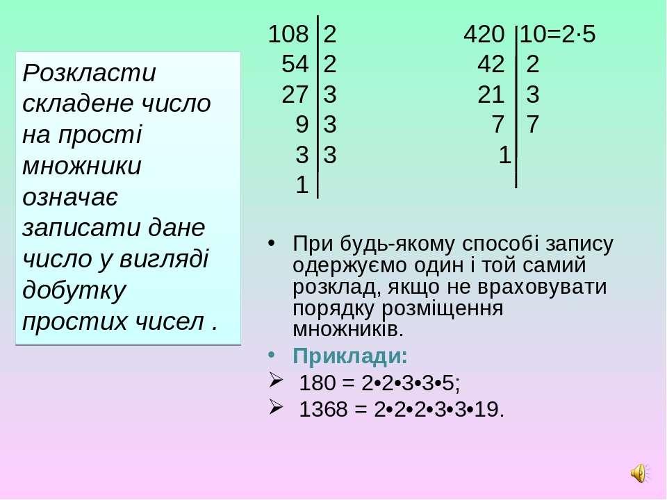 108 2 420 10=2∙5 54 2 42 2 27 3 21 3 9 3 7 7 3 3 1 1 При будь-якому способі з...