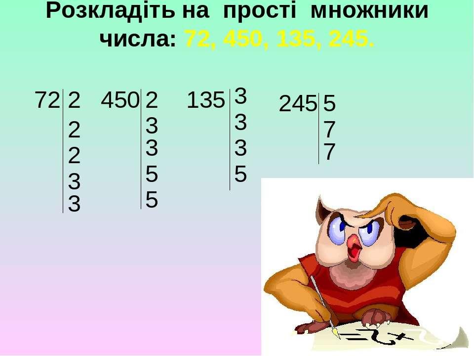 Розкладіть на прості множники числа: 72, 450, 135, 245. 72 2 2 2 3 3 2 3 3 5 ...