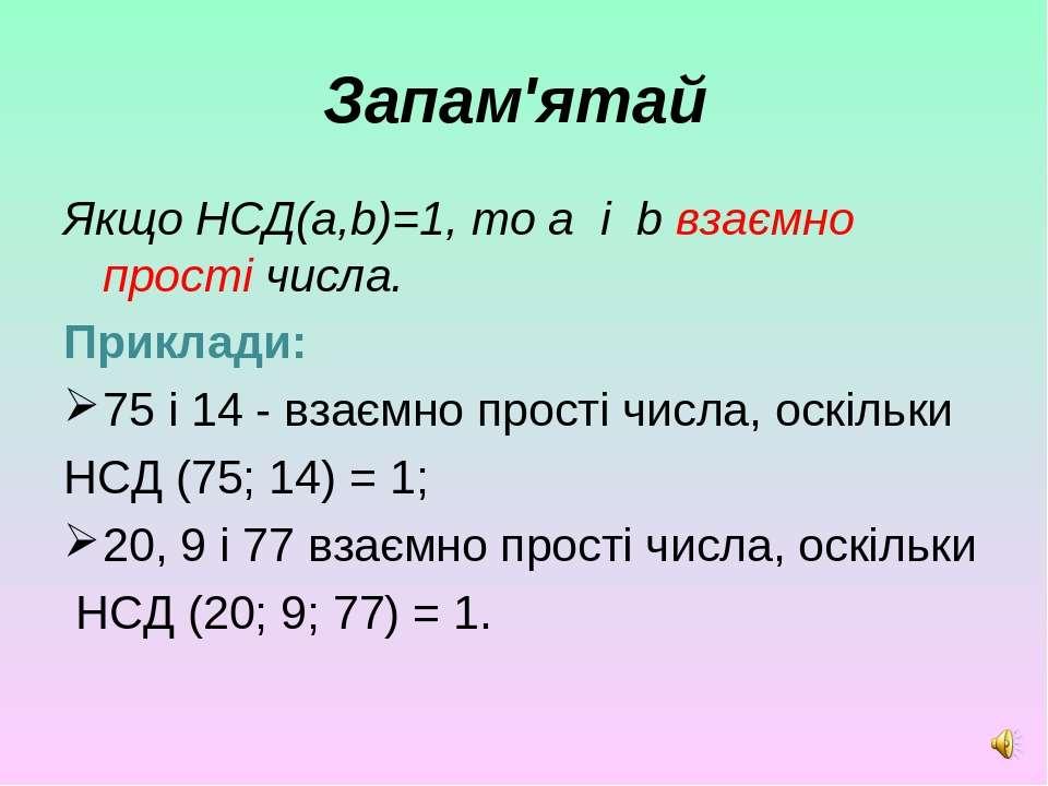 Запам'ятай Якщо НСД(a,b)=1, то a і b взаємно прості числа. Приклади: 75 і 14...
