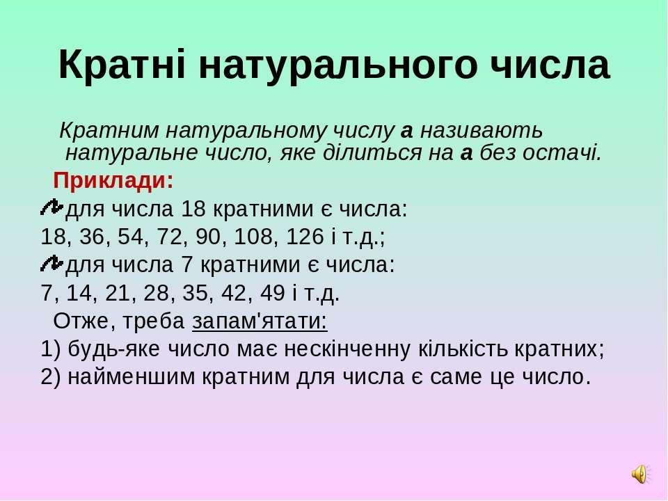 Кратні натурального числа Кратним натуральному числу а називають натуральне ч...