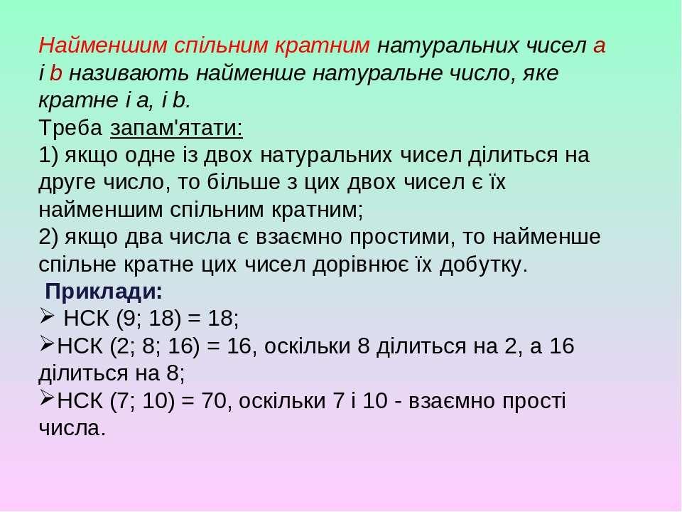 Найменшим спільним кратним натуральних чисел а і b називають найменше натурал...