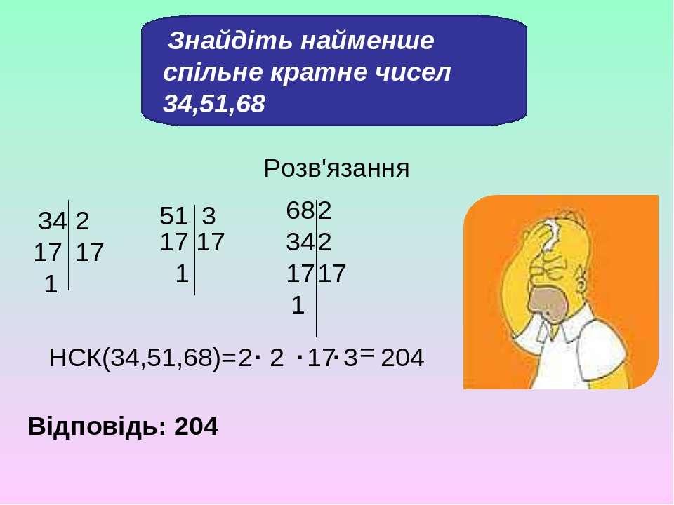 Знайдіть найменше спільне кратне чисел 34,51,68 Розв'язання 34 2 17 17 1 51 3...