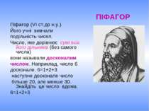 Піфагор (VІ ст.до н.у.) Його учні вивчали подільність чисел. Число, яке дорів...
