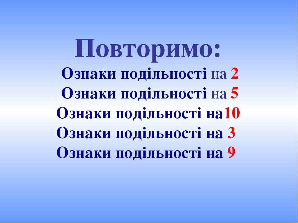 Повторимо: Ознаки подільності на 2 Ознаки подільності на 5 Ознаки подільності...