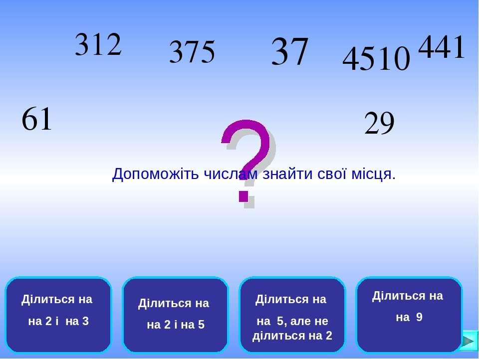 Допоможіть числам знайти свої місця.