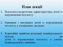 План лекції Психолого-педагогічна характеристика дітей із порушеннями інтелек...