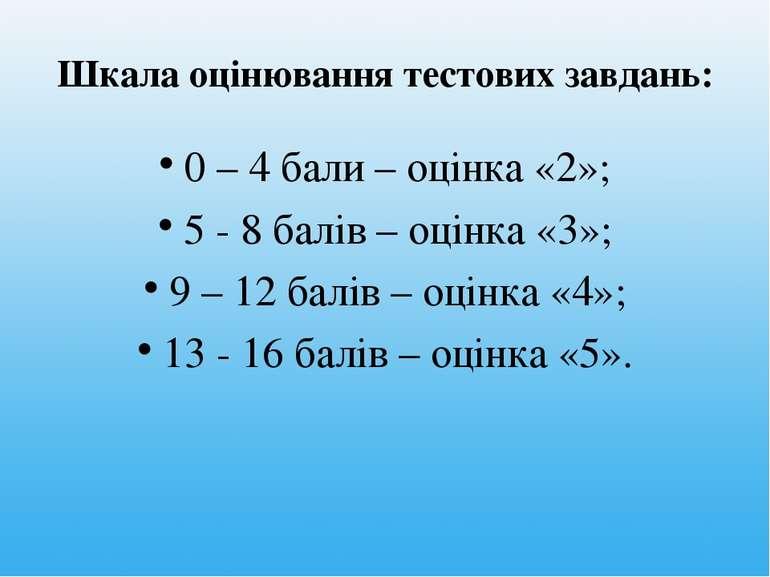 Шкала оцінювання тестових завдань: 0 – 4 бали – оцінка «2»; 5 - 8 балів – оці...