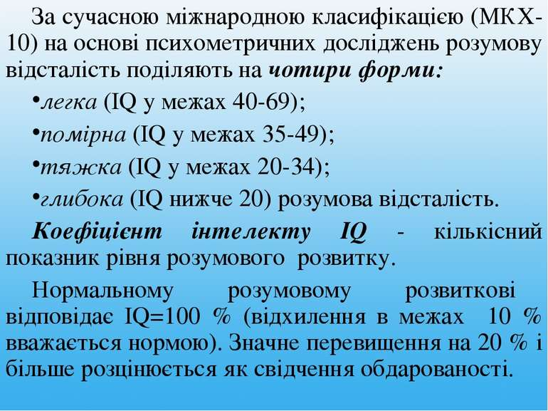 За сучасною міжнародною класифікацією (МКХ-10) на основі психометричних дослі...