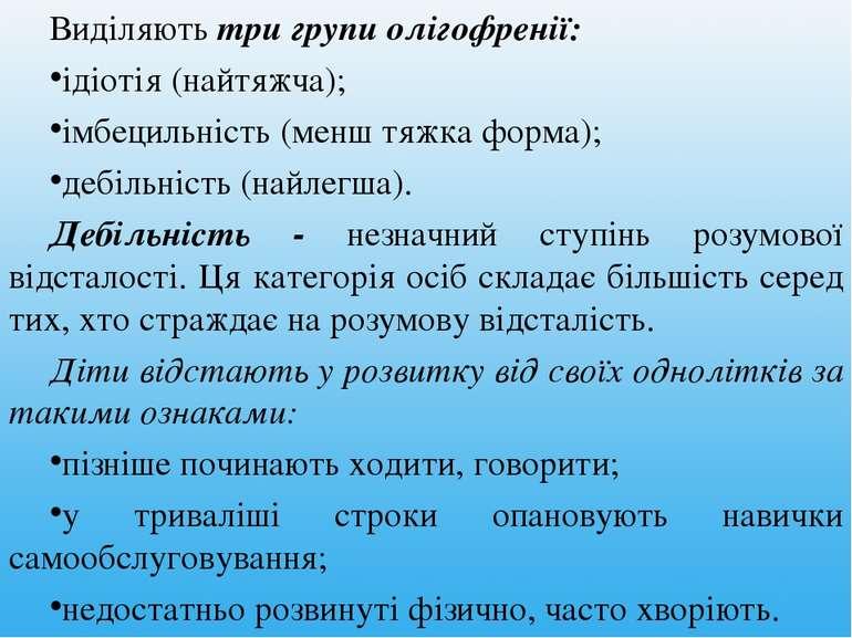 Виділяють три групи олігофренії: ідіотія (найтяжча); імбецильність (менш тяжк...