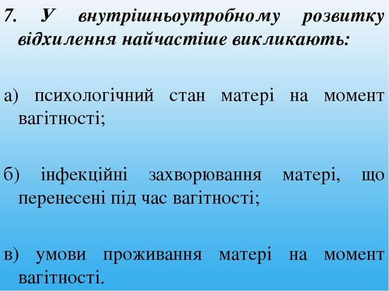 7. У внутрішньоутробному розвитку відхилення найчастіше викликають: а) психол...