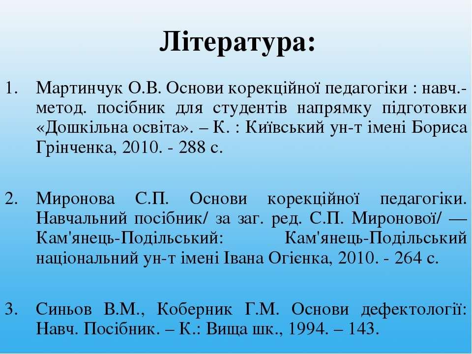 Література: Мартинчук О.В. Основи корекційної педагогіки : навч.-метод. посіб...