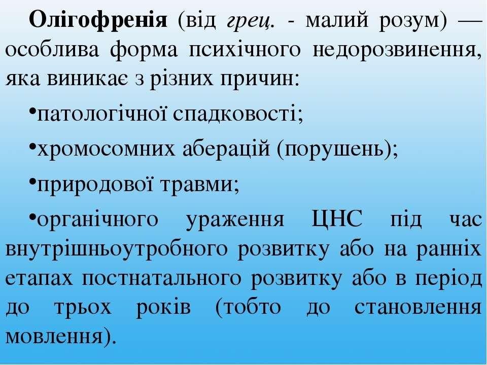 Олігофренія (від грец. - малий розум) — особлива форма психічного недорозвине...