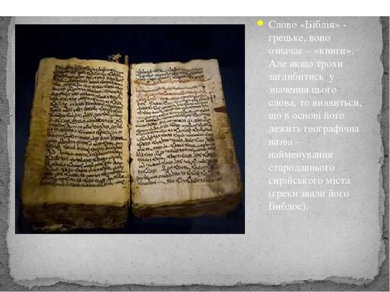 Слово «Біблія» - грецьке, воно означає – «книги». Але якщо трохи заглибитись ...
