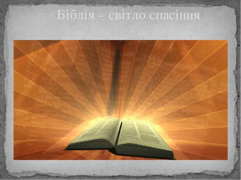 Біблія – світло спасіння