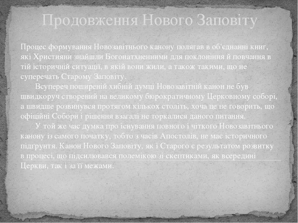 Продовження Нового Заповіту Процес формування Новозавітнього канону полягав в...