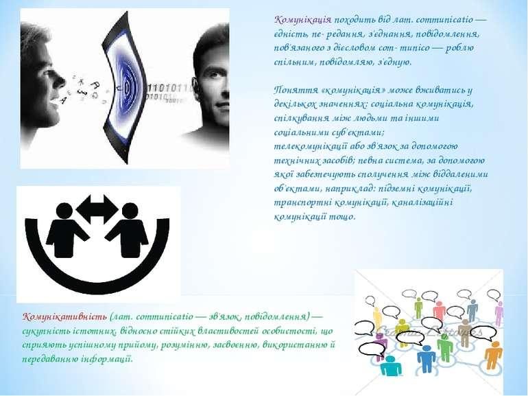 Комунікація походить від лат. communicatio — єдність, пе- редання, з'єднання,...