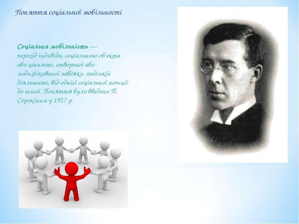 Поняття соціальної мобільності Соціальна мобільність— перехідіндивіда, соці...