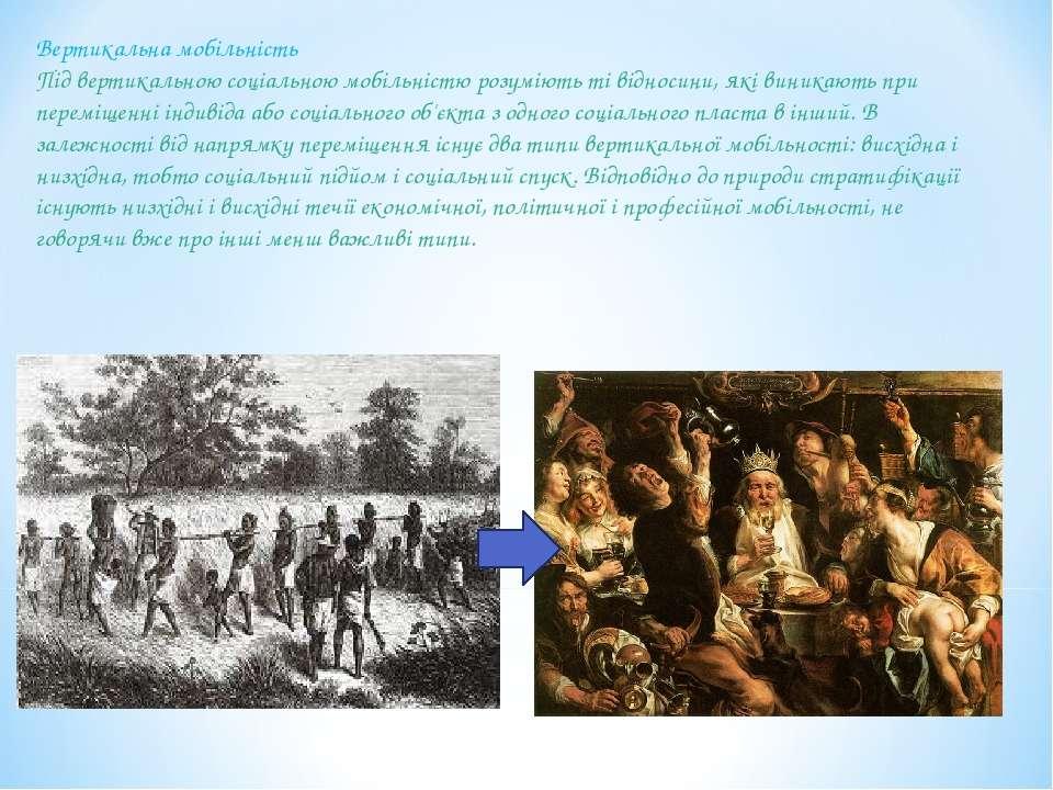Вертикальна мобільність Під вертикальною соціальною мобільністю розуміють ті ...