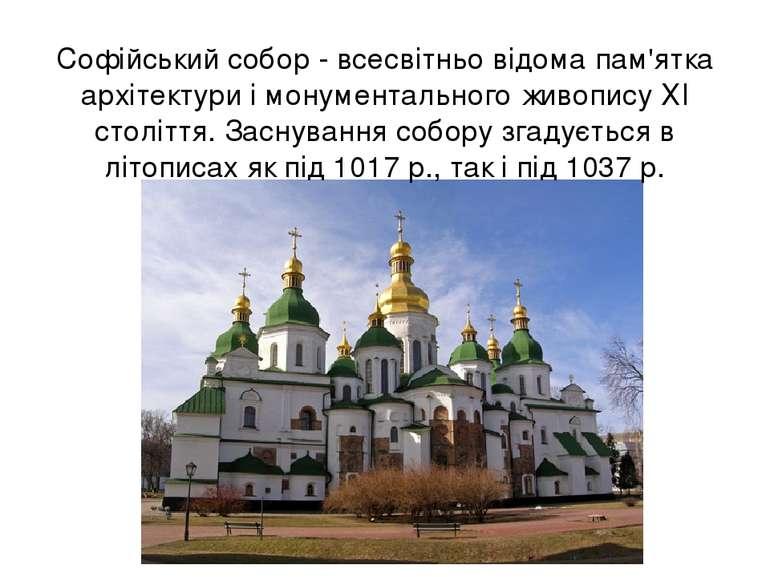 Софійський собор - всесвітньо відома пам'ятка архітектури і монументального ж...