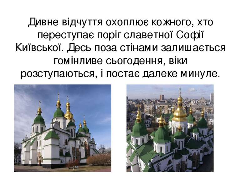 Дивне відчуття охоплює кожного, хто переступає поріг славетної Софії Київсько...