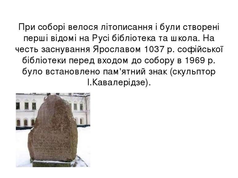При соборі велося літописання і були створені перші відомі на Русі бібліотека...