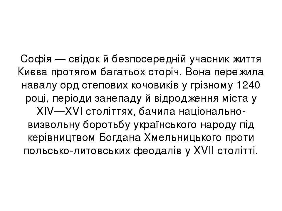 Софія — свідок й безпосередній учасник життя Києва протягом багатьох сторіч. ...