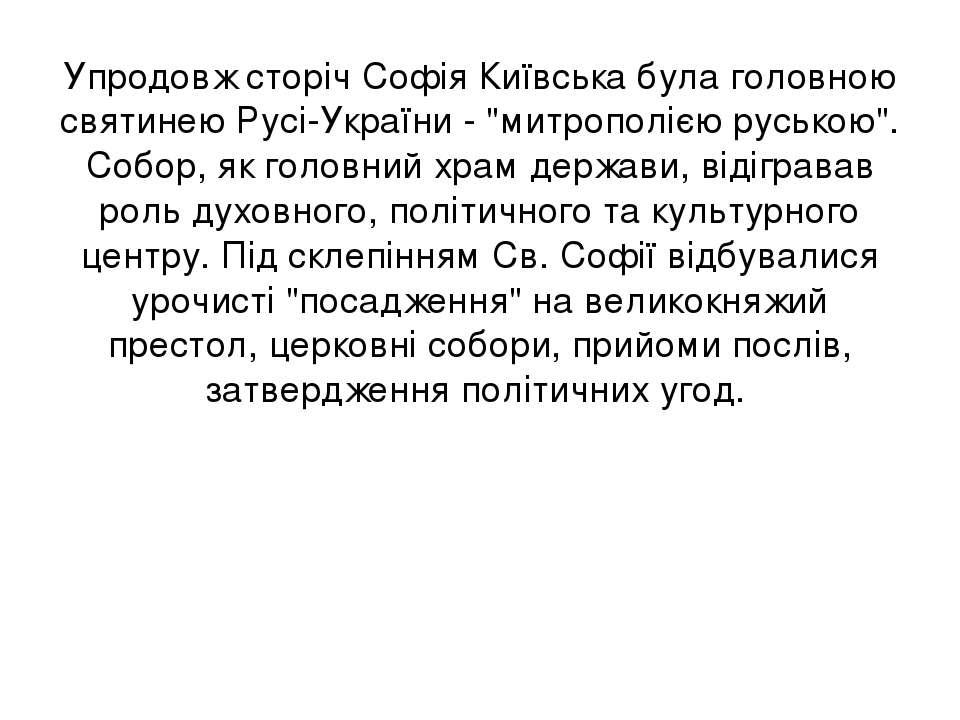 """Упродовж сторіч Софія Київська була головною святинею Русі-України - """"митропо..."""