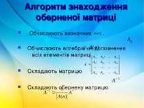 Алгоритм знаходження оберненої матриці Обчислюють визначник . Обчислюють алге...