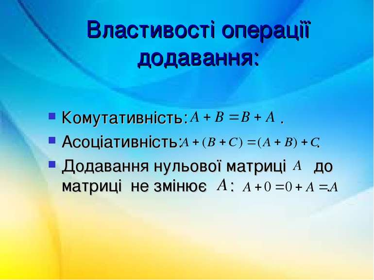 Властивості операції додавання: Комутативність: . Асоціативність: . Додавання...