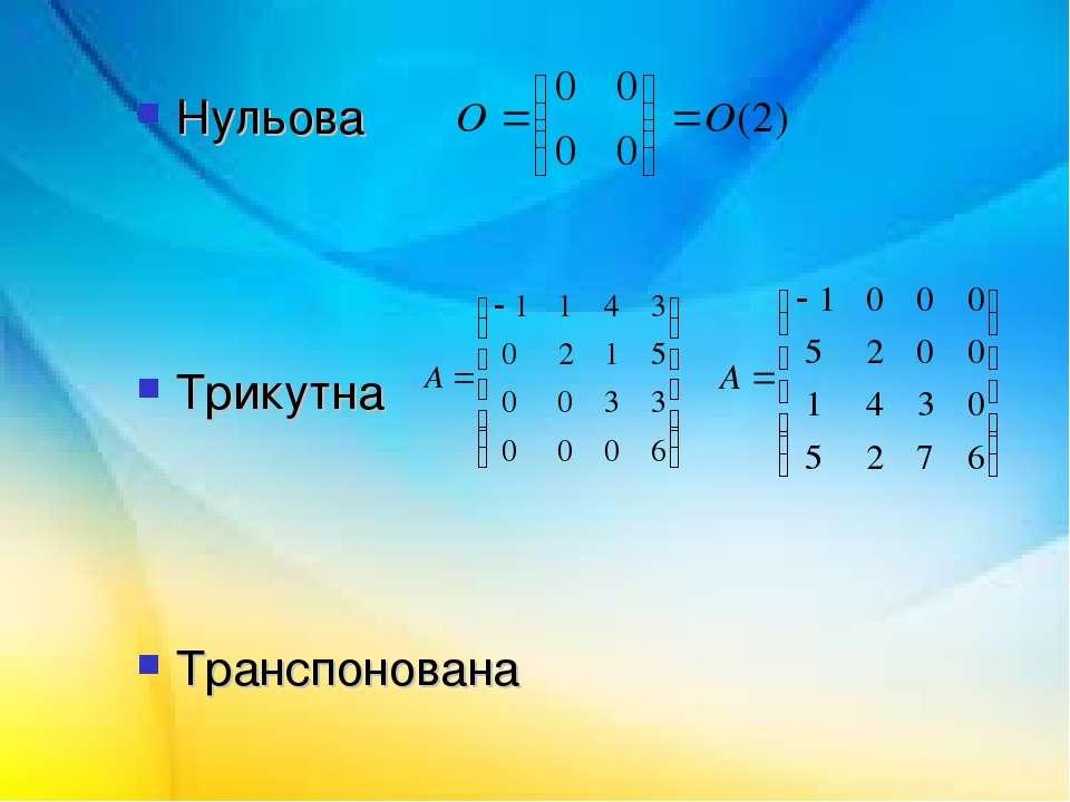 Нульова Трикутна Транспонована