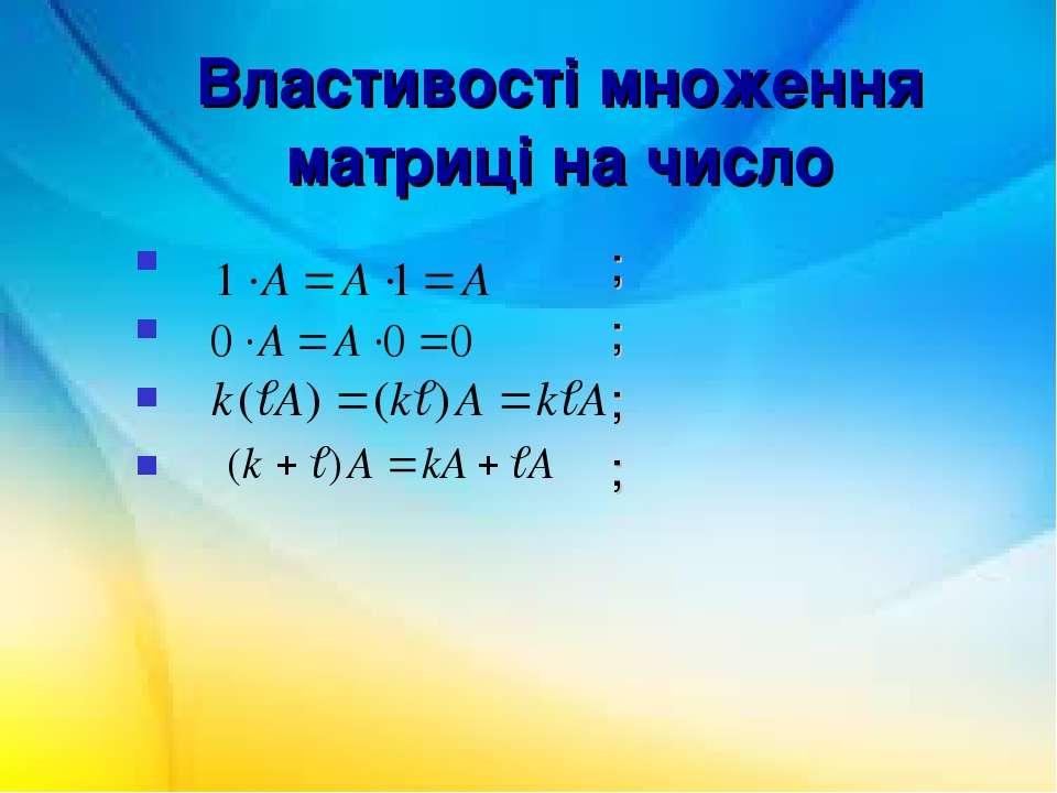 Властивості множення матриці на число ; ; ; ;