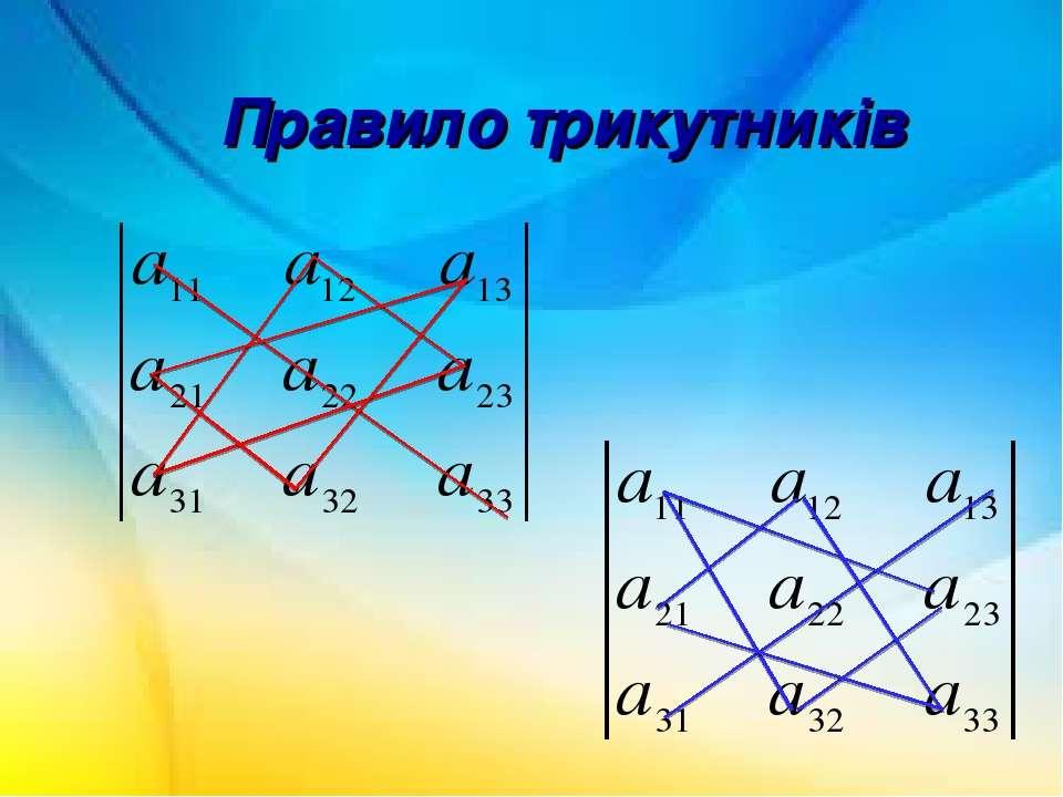 Правило трикутників
