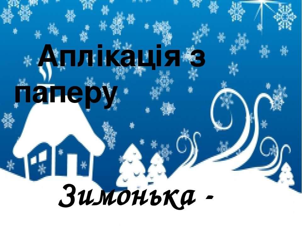 Аплікація з паперу Зимонька - зима