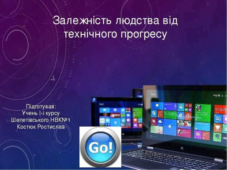 Революційна форма Революційна форма означає перехід до техніки і технології, ...