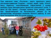 При вивченні теми «Рослини», варто приділити увагу рослинам-символам України ...
