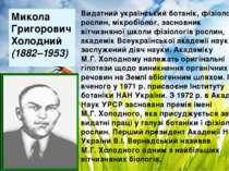Дякую за увагу! Микола Григорович Холодний (1882–1953) Видатний український б...