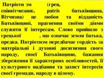 Патріоти зм (грец, πατριώτης співвітчизник, patrís батьківщина, Вітчизна) це...