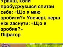 Дякую за увагу! А ще іноді дуже доречно можна заспівати гарну українську наро...
