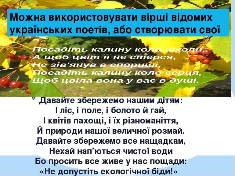Давайте збережемо нашим дітям: І ліс, і поле, і болото й гай, І квітів пахощі...
