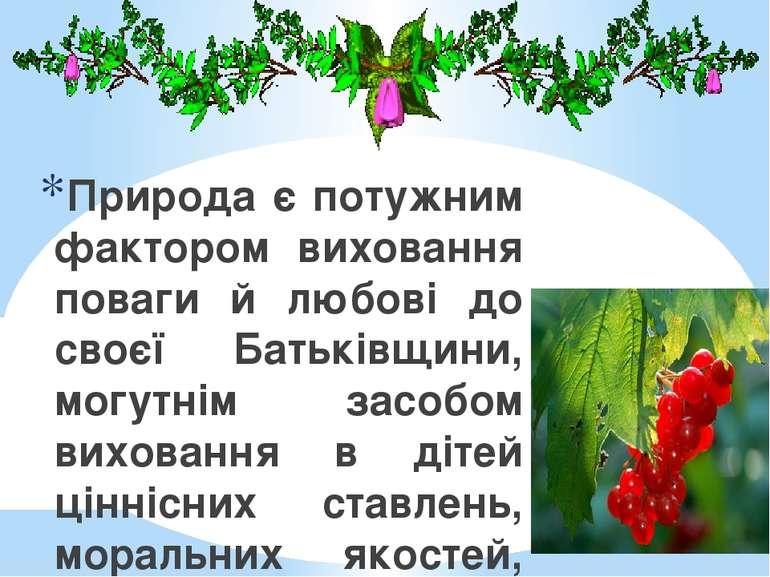 Природа є потужним фактором виховання поваги й любові до своєї Батьківщини, м...