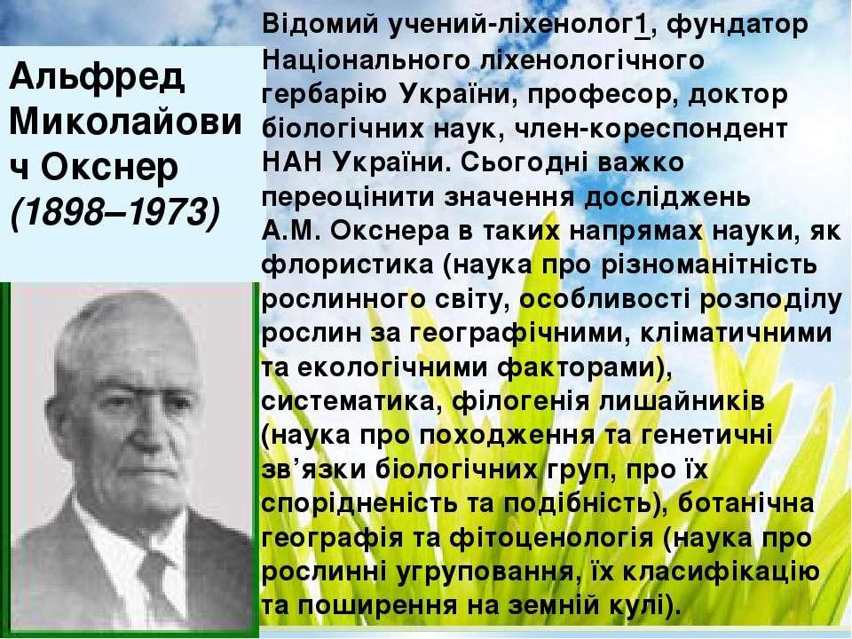 Дякую за увагу! Альфред Миколайович Окснер (1898–1973) Відомий учений-ліхенол...